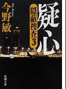 疑心 (新潮文庫 隠蔽捜査)(新潮文庫)