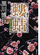 螻蛄 (新潮文庫 シリーズ疫病神)(新潮文庫)