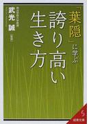 「葉隠」に学ぶ誇り高い生き方 (成美文庫)