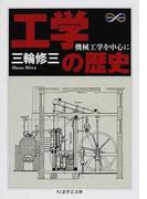 工学の歴史 機械工学を中心に (ちくま学芸文庫 Math & Science)(ちくま学芸文庫)