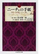 ニーチェの手紙 (ちくま学芸文庫)(ちくま学芸文庫)