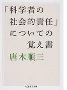 「科学者の社会的責任」についての覚え書 (ちくま学芸文庫)(ちくま学芸文庫)