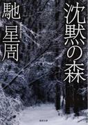 沈黙の森 (徳間文庫)(徳間文庫)
