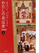 わたしの名は赤 新訳版 上 (ハヤカワepi文庫)