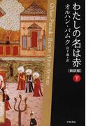 わたしの名は赤 新訳版 下 (ハヤカワepi文庫)