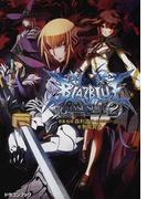 BLAZBLUE 3 フェイズシフト2 (富士見DRAGON BOOK)(富士見ドラゴンブック)