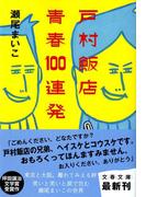 戸村飯店青春100連発 (文春文庫)(文春文庫)