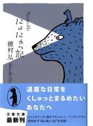 にょにょっ記 (文春文庫)(文春文庫)