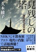 見残しの塔 周防国五重塔縁起 (文春文庫)(文春文庫)