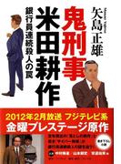 鬼刑事米田耕作 銀行員連続殺人の罠 (文春文庫)(文春文庫)