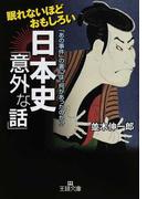 眠れないほどおもしろい日本史「意外な話」 「あの事件」の裏には、何があったのか!?
