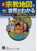 図解「宗教地図」で面白いほど世界がわかる 経済、政治、紛争、文化…「重要な話」「意外な話」「役立つ話」 (知的生きかた文庫 BUSINESS)(知的生きかた文庫)