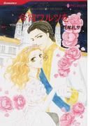 今宵ワルツを (ハーレクインコミックス Romance)(ハーレクインコミックス)