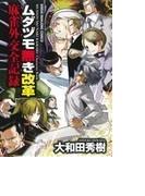 ムダヅモ無き改革麻雀外交全記録 (近代麻雀コミックス)(近代麻雀コミックス)
