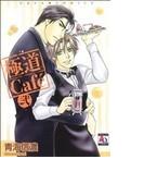 極道Cafe 2 (オークラコミックス)