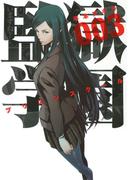 監獄学園 3 (ヤンマガKC)