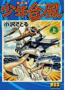 少年台風 上 完全版 (マンガショップシリーズ)