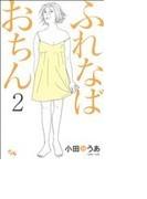 ふれなばおちん 2 (office YOU COMICS)(オフィスユーコミックス)