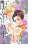 眠り姫に花束を オリジナル小説 (FCルルルnovels)