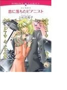 恋に落ちたピアニスト (EMERALD COMICS)