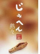じみへん 熟々 (スピリッツじみコミックス)(スピリッツじみコミックス)