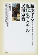越境する近代東アジアの民衆宗教 中国・台湾・香港・ベトナム、そして日本