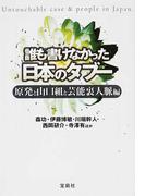 誰も書けなかった日本のタブー 原発と山口組と芸能裏人脈編 (宝島SUGOI文庫)(宝島SUGOI文庫)