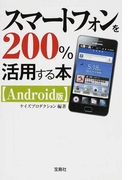 スマートフォンを200%活用する本 Android版 (宝島SUGOI文庫)(宝島SUGOI文庫)