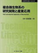 複合微生物系の研究開発と産業応用 普及版 (CMCテクニカルライブラリー バイオテクノロジーシリーズ)