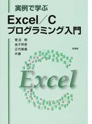 実例で学ぶExcel/Cプログラミング入門