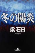 冬の陽炎 (幻冬舎文庫)(幻冬舎文庫)