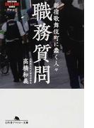 職務質問 正 新宿歌舞伎町に蠢く人々
