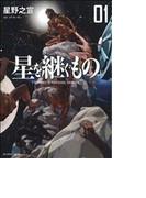 星を継ぐもの (BIG COMICS SPECIAL) 4巻セット(ビッグコミックススペシャル)