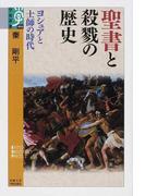聖書と殺戮の歴史 ヨシュアと士師の時代 (学術選書)
