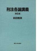 刑法各論講義 第5版