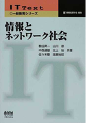 情報とネットワーク社会 (IT Text 一般教育シリーズ)