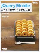 jQuery Mobileスマートフォンサイトデザイン入門 (WEB PROFESSIONAL)