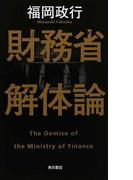 財務省解体論