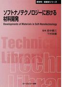 ソフトナノテクノロジーにおける材料開発 普及版 (CMCテクニカルライブラリー 新材料・新素材シリーズ)