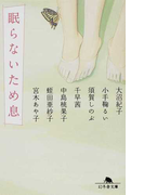 眠らないため息 (幻冬舎文庫)(幻冬舎文庫)