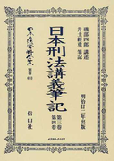 日本立法資料全集 別巻693 日本刑法講義筆記 第3卷