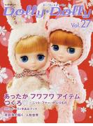 ドーリィ*ドーリィ Vol.27 あったかフワフワアイテムつくろ♡ (お人形MOOK)