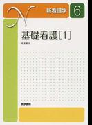 新看護学 第14版 6 基礎看護 1 看護概論