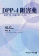 DPP−4阻害薬 効果的で安全な臨床使用のために