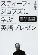 スティーブ・ジョブズに学ぶ英語プレゼン 聞き手の心をつかむストーリーと50表現
