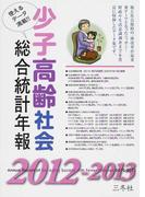 少子高齢社会総合統計年報 2012−2013