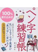 ペン字練習帳 100%書き込み式