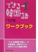 できる韓国語初級Ⅰワークブック