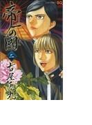 帝一の國(ジャンプ・コミックス) 14巻セット(ジャンプコミックス)