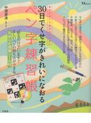 30日でくせ字がきれいになおるペン字練習帳 (TJMOOK)